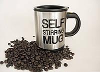 Чашка для кофе с перемешивающим механизмом