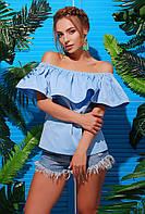 Блуза женская открытые плечи Бриз с воланом