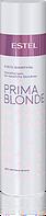 Блеск-шампунь для светлых волос Estel Professional Prima Blonde 250 ml