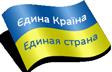 Ми - за єдину Україну!