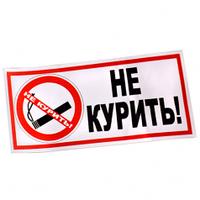 Наклейка Не курить 4 вида