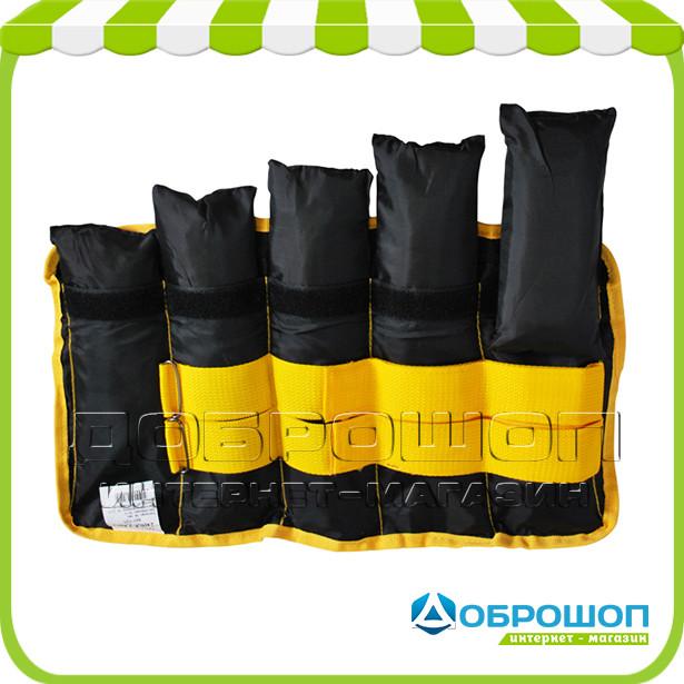 Утяжелители для ног и рук наборные 0,5 - 2,5 кг