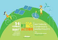 Фестиваль сонячного майбутнього ReAction 2017