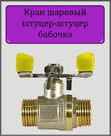 "Кран шаровый 1/2"" НН бабочка Сантехмонтаж для газа"