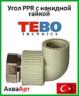"Tebo колено с накидной гайкой (метал)  25х3/4"""