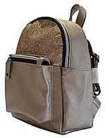Рюкзак девчачий школьный бежевый золотой мат блестки