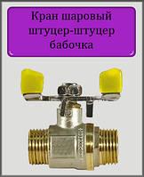 "Кран шаровый 3/4"" НН бабочка Сантехмонтаж для газа"