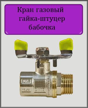 """Кран шаровый 1"""" ВН бабочка Сантехмонтаж для газа"""