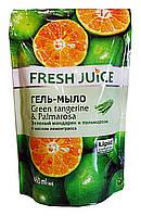 Гель-мыло Fresh Juice Green tangerine & Palmarosa (Зеленый мандарин и Палмароза) дой-пак - 460 мл.