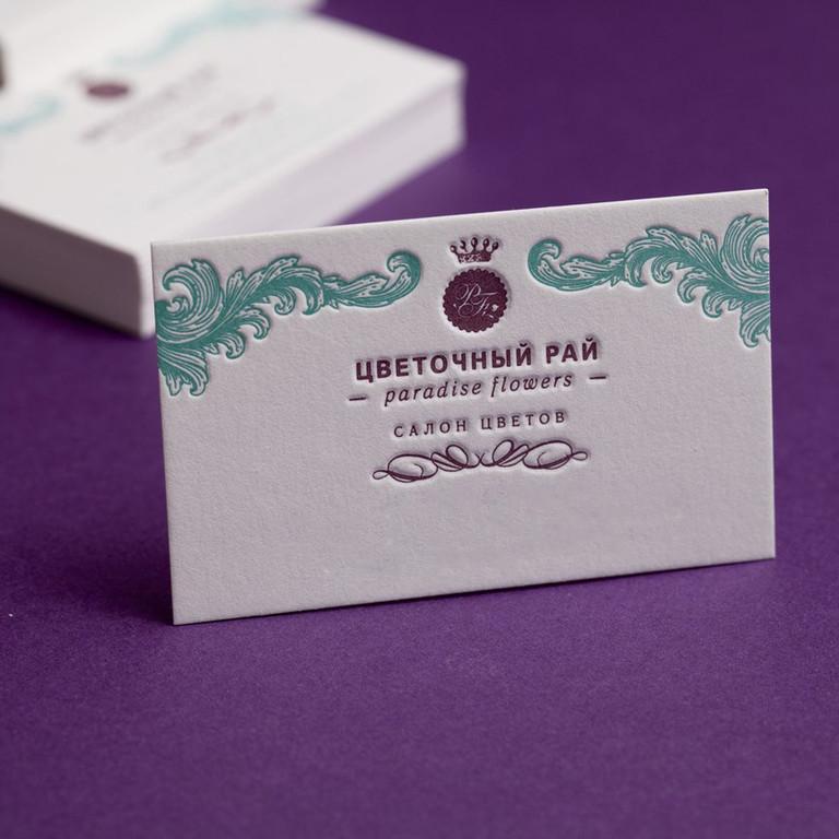 Печать и производство визиток 12