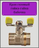 """Кран шаровый 1/2"""" ВВ бабочка Сантехмонтаж для газа"""
