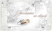 Приглашение свадебное СП-701