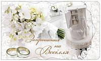 Приглашение свадебное СП-737