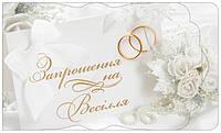 Приглашение свадебное СП-805