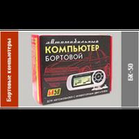 Бортовой компьютер БК-50 (инж.ВАЗ,ИЖ)