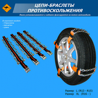 Цепи -браслеты на колеса размер XL (4шт.) (в сумке) (XL)