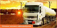 Дизельное топливо ЕВРО-5