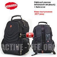 Рюкзак городской, офисный для ноутбука  SWISSGEAR № 3 -  30л (+ ВІДЕО)