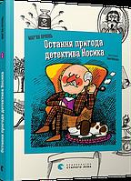 ВСЛ Орлонь Остання пригода детектива Носика Кн.1 (7+10 років) Видавництво Старого Лева