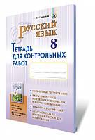 8 клас НП Уч Генеза РЗ Рус язык 8 клас (4 год обуч) Для контрольных работ Самонова
