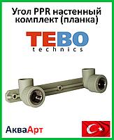 "Tebo ппр настенный комплект (планка)  20х1/2""В"
