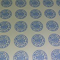 Гарантийные наклейки пломбы синие