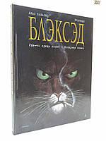 Азбука Графические романы Каналес Блэксэд Кн.1 Где-то среди теней Полярная нация