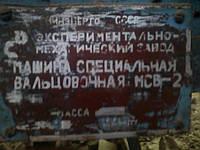 Машина специальная вальцовочная МСВ-2