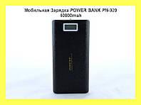Мобильная Зарядка POWER BANK PN-920 40000mah!Акция