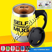 Термокружка–самомешалка чашка-миксер Self Mixing Mag Cup Stirring Mug 450 мл