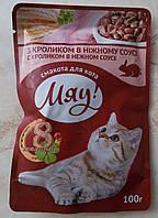 Полнорационный консервированный корм Мяу для взрослых кошек с кроликом нежном соусе 100 гр
