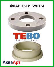 Фланцы и бурты Tebo technics