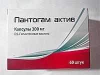 Пантогам  актив 300 мг
