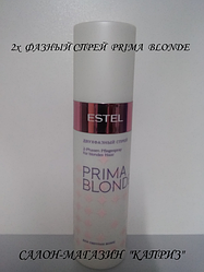 2х фазный спрей ESTEL PRIMA BLONDE 200мл