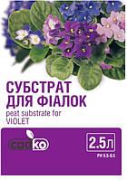 """Субстрат для фиалок """"Садко"""" 2,5 л."""