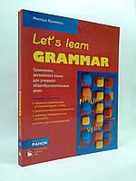 Граматика АнглійськаLets learn Grammar Грамматика Англійська языка для учащихся Краевска