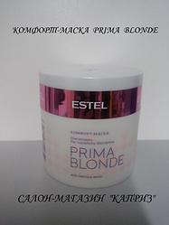 Маска для волос ESTEL PRIMA BLONDE 300мл