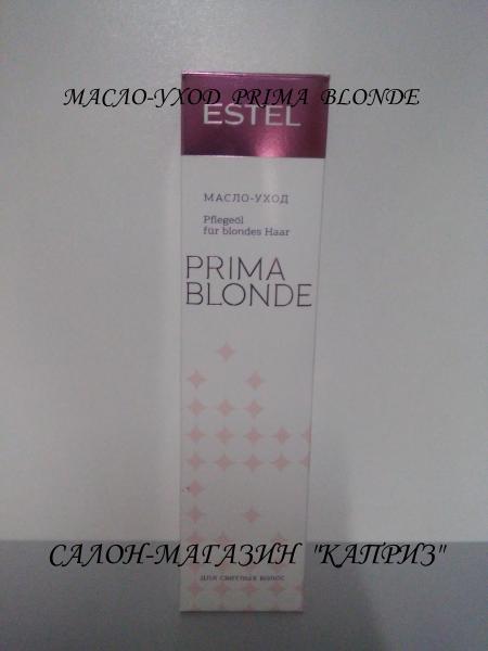 Масло для волос ESTEL PRIMA BLONDE 100мл