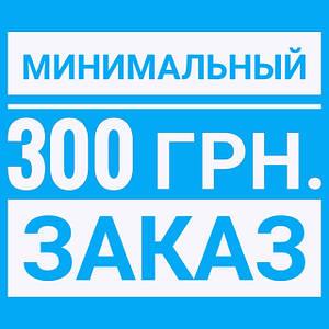 Минимальный заказ 300 грн.