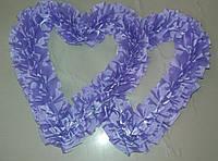 Свадебные сердца для украшения свадебного авто (сиреневые) 2-ные