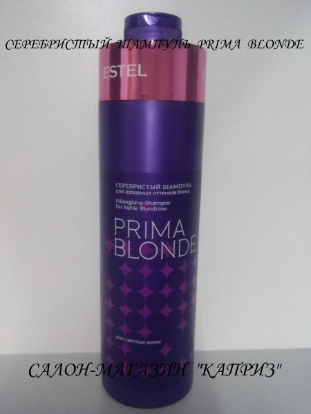 Серебристый шампунь ESTEL PRIMA BLONDE 1000мл