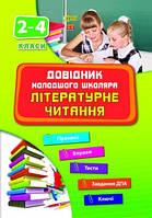 Довідник Торсінг Довідник молодшого школяра 2-04 кл Літературне читання