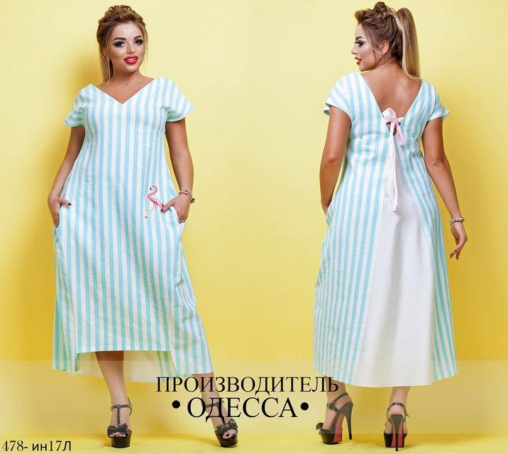 2162737fb66 Летнее платье больших размеров  продажа