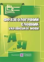 Шкільний словник фразеологізмів з української мови