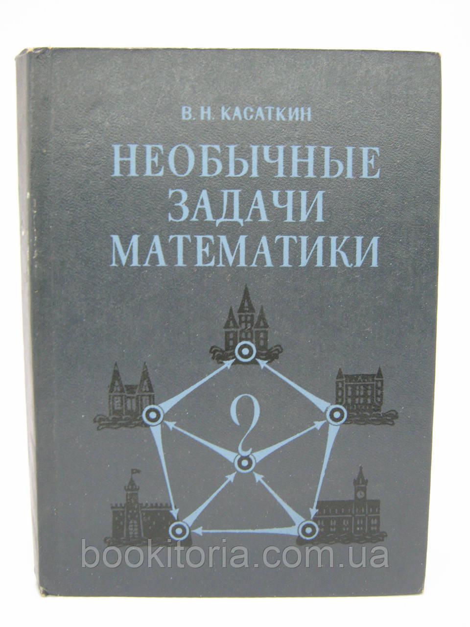 Касаткин В.Н. Необычные задачи математики (б/у).