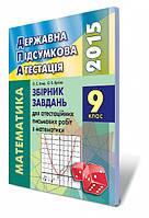 ДПА 2018 009 кл Математика ЗБІРНИК Генеза 009 кл Істер