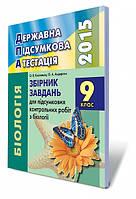 ДПА 2017 009 кл Біологія ЗБІРНИК Генеза Костильов