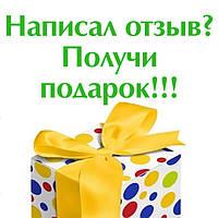 Получайте подарки за отзывы!