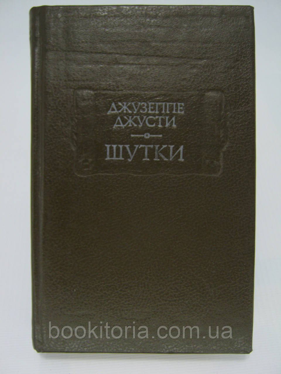 Джусти Дж. Шутки (б/у).