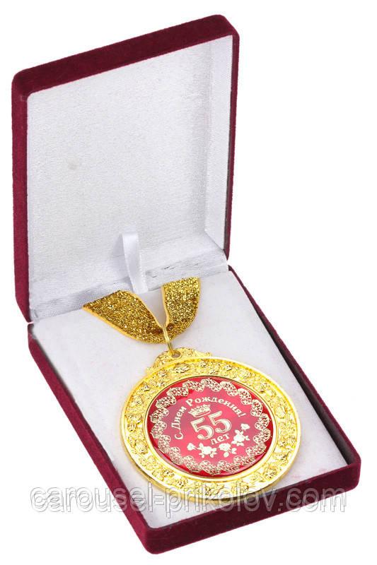 """Медаль праздничная """"55 лет"""" в коробке"""